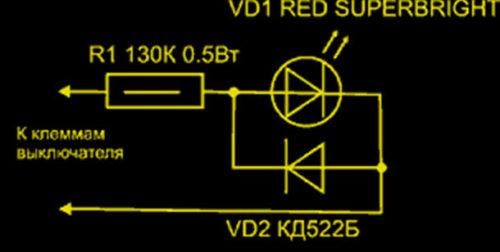 Схема подключения светодиода к выключателю