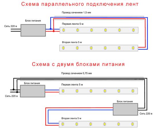 shema-podklyucheniya-parall