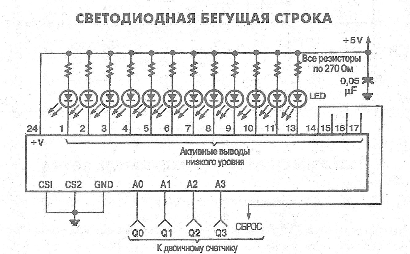 Как сделать схему из светодиодов 516