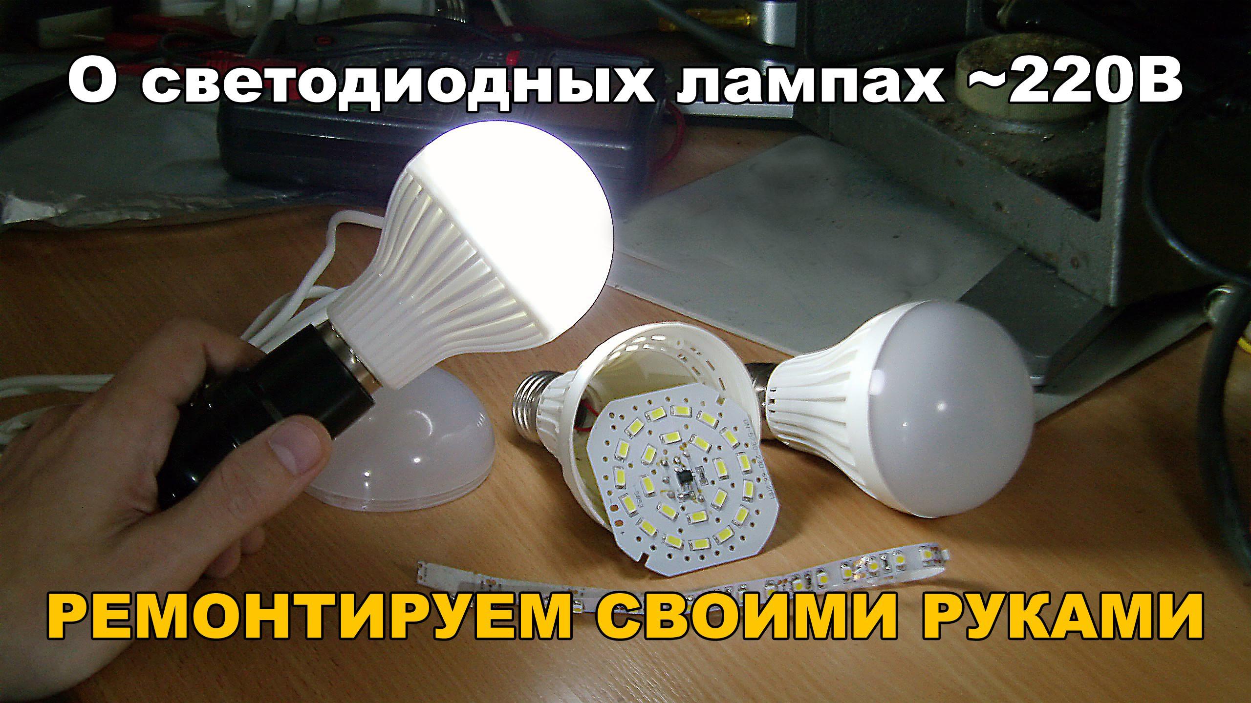 Как сделать лампочку из светодиодов своими руками