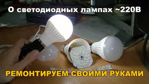 Ремонт лед лампы своими руками